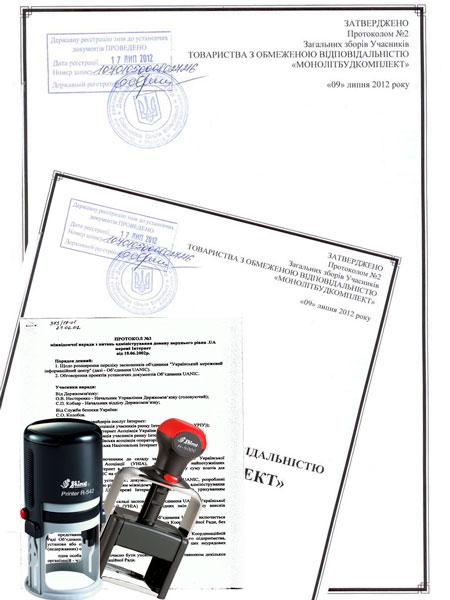 статут общественной организации образец в украине